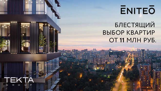Жилой комплекс Eniteo Старт продаж! Квартиры бизнес-класса
